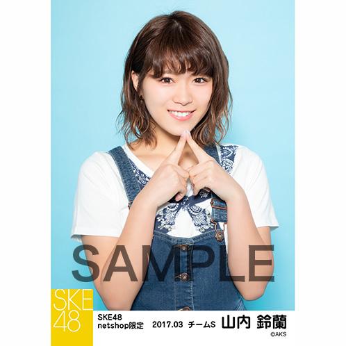 SKE48 2017年3月度 net shop限定個別生写真「赤い風船」5枚セット 山内鈴蘭
