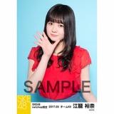 SKE48 2017年3月度 net shop限定個別生写真「赤い風船」5枚セット 江籠裕奈