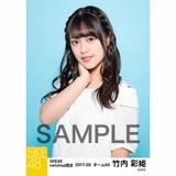 SKE48 2017年3月度 net shop限定個別生写真「赤い風船」5枚セット 竹内彩姫
