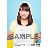 SKE48 2017年3月度 net shop限定個別生写真「赤い風船」5枚セット 松村香織