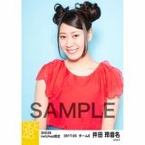 SKE48 2017年3月度 net shop限定個別生写真「赤い風船」5枚セット 井田玲音名
