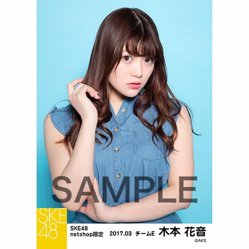 SKE48 2017年3月度 net shop限定個別生写真「赤い風船」5枚セット 木本花音