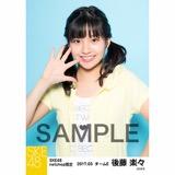 SKE48 2017年3月度 net shop限定個別生写真「赤い風船」5枚セット 後藤楽々