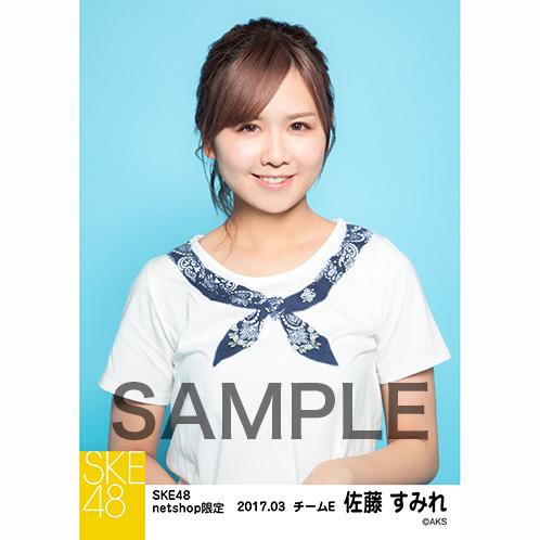 SKE48 2017年3月度 net shop限定個別生写真「赤い風船」5枚セット 佐藤すみれ