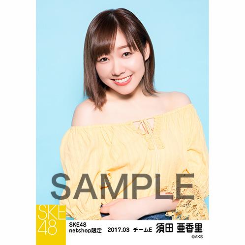 SKE48 2017年3月度 net shop限定個別生写真「赤い風船」5枚セット 須田亜香里