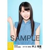 SKE48 2017年3月度 net shop限定個別生写真「赤い風船」5枚セット 井上瑠夏