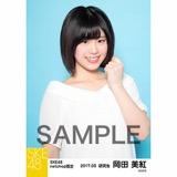 SKE48 2017年3月度 net shop限定個別生写真「赤い風船」5枚セット 岡田美紅