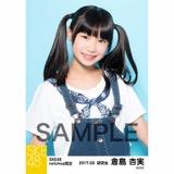 SKE48 2017年3月度 net shop限定個別生写真「赤い風船」5枚セット 倉島杏実