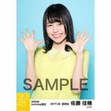 SKE48 2017年3月度 net shop限定個別生写真「赤い風船」5枚セット 佐藤佳穂