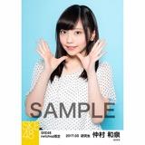SKE48 2017年3月度 net shop限定個別生写真「赤い風船」5枚セット 仲村和泉