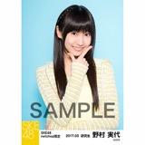 SKE48 2017年3月度 net shop限定個別生写真「赤い風船」5枚セット 野村実代