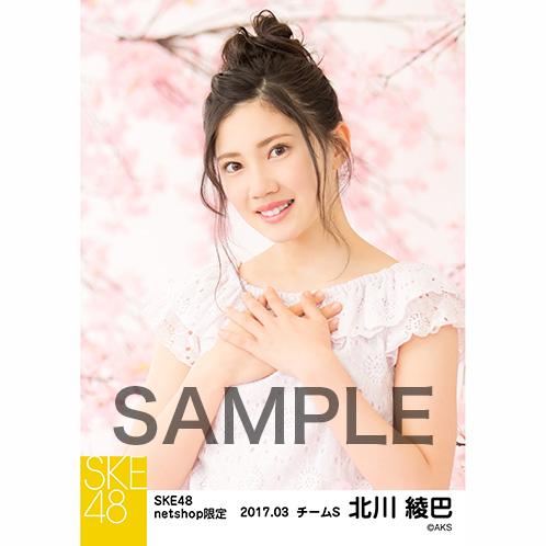 SKE48 2017年3月度 net shop限定個別生写真「さくら」5枚セット 北川綾巴
