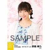 SKE48 2017年3月度 net shop限定個別生写真「さくら」5枚セット 野島樺乃