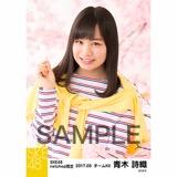 SKE48 2017年3月度 net shop限定個別生写真「さくら」5枚セット 青木詩織