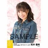 SKE48 2017年3月度 net shop限定個別生写真「さくら」5枚セット 荒井優希