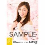 SKE48 2017年3月度 net shop限定個別生写真「さくら」5枚セット 石田安奈