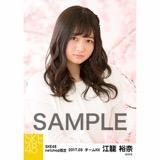 SKE48 2017年3月度 net shop限定個別生写真「さくら」5枚セット 江籠裕奈