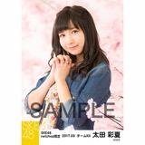 SKE48 2017年3月度 net shop限定個別生写真「さくら」5枚セット 太田彩夏