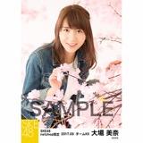 SKE48 2017年3月度 net shop限定個別生写真「さくら」5枚セット 大場美奈