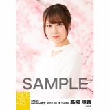 SKE48 2017年3月度 net shop限定個別生写真「さくら」5枚セット 高柳明音