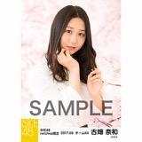 SKE48 2017年3月度 net shop限定個別生写真「さくら」5枚セット 古畑奈和