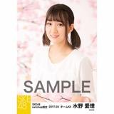 SKE48 2017年3月度 net shop限定個別生写真「さくら」5枚セット 水野愛理