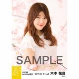 SKE48 2017年3月度 net shop限定個別生写真「さくら」5枚セット 木本花音