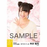 SKE48 2017年3月度 net shop限定個別生写真「さくら」5枚セット 末永桜花
