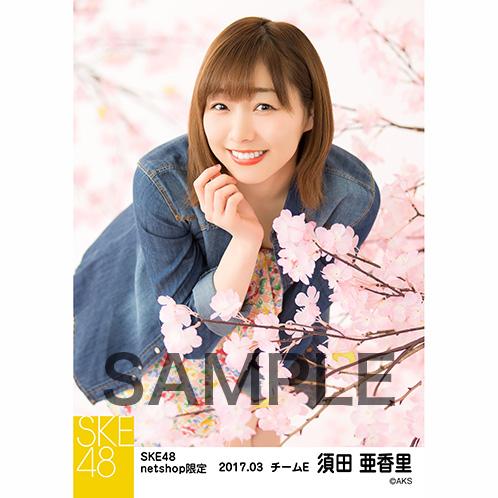 SKE48 2017年3月度 net shop限定個別生写真「さくら」5枚セット 須田亜香里