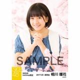 SKE48 2017年3月度 net shop限定個別生写真「さくら」5枚セット 相川暖花