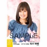 SKE48 2017年3月度 net shop限定個別生写真「さくら」5枚セット 石川咲姫