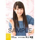 SKE48 2017年3月度 net shop限定個別生写真「さくら」5枚セット 井上瑠夏