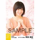 SKE48 2017年3月度 net shop限定個別生写真「さくら」5枚セット 岡田美紅