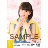 SKE48 2017年3月度 net shop限定個別生写真「さくら」5枚セット 坂本真凛