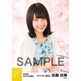 SKE48 2017年3月度 net shop限定個別生写真「さくら」5枚セット 佐藤佳穂