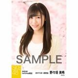 SKE48 2017年3月度 net shop限定個別生写真「さくら」5枚セット 野々垣美希