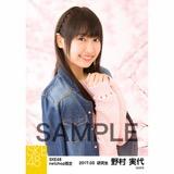 SKE48 2017年3月度 net shop限定個別生写真「さくら」5枚セット 野村実代