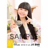 SKE48 2017年3月度 net shop限定個別ランダム生写真5枚セット 上村亜柚香