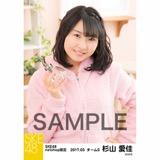 SKE48 2017年3月度 net shop限定個別ランダム生写真5枚セット 杉山愛佳