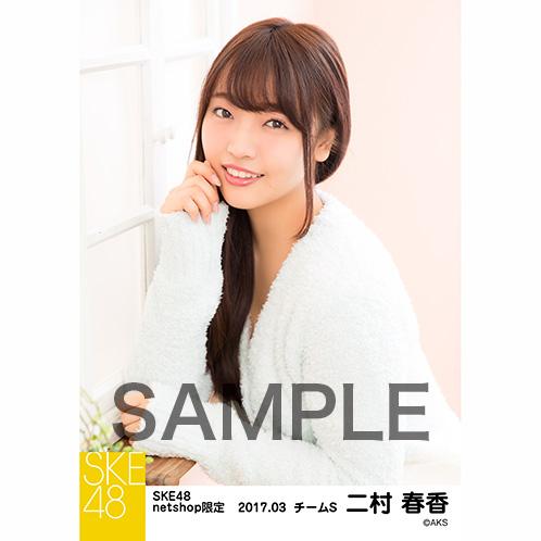 SKE48 2017年3月度 net shop限定個別ランダム生写真5枚セット 二村春香
