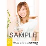 SKE48 2017年3月度 net shop限定個別ランダム生写真5枚セット 松井珠理奈