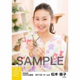 SKE48 2017年3月度 net shop限定個別ランダム生写真5枚セット 松本慈子