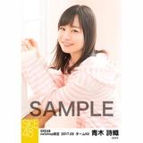 SKE48 2017年3月度 net shop限定個別ランダム生写真5枚セット 青木詩織