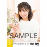 SKE48 2017年3月度 net shop限定個別ランダム生写真5枚セット 荒井優希