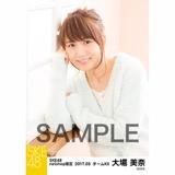 SKE48 2017年3月度 net shop限定個別ランダム生写真5枚セット 大場美奈