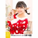SKE48 2017年3月度 net shop限定個別ランダム生写真5枚セット 北野瑠華