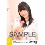SKE48 2017年3月度 net shop限定個別ランダム生写真5枚セット 白井琴望