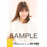 SKE48 2017年3月度 net shop限定個別ランダム生写真5枚セット 高木由麻奈