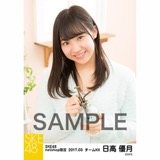 SKE48 2017年3月度 net shop限定個別ランダム生写真5枚セット 日高優月
