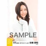 SKE48 2017年3月度 net shop限定個別ランダム生写真5枚セット 古畑奈和